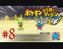 再び世界を救いたいポケダン救助隊DX #8【実況】