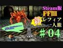 (ニコ動)Steam版FFⅢ新レフィア一人旅♯04