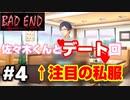 【おじょうのホラゲ!】佐々木くんとのデート回【BAD END】#4