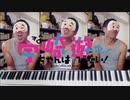 【やかましく歌ってみた】宇崎ちゃんは遊びたい! OP「なだめスかし Nagotiation」(Key+3)