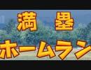 [パワプロ2020] 魂の栄冠ナイン実況 part3