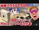 【5円のパソコン】〇ac Eroフル〇ッキ&Ero Display2,3種類を開發レビュー