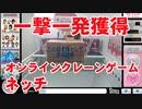 【UFOキャッチャー】確実に1発で獲得できるクレーンゲーム!一撃獲得 オンラインクレーンゲーム「ネッチ」やってみた!