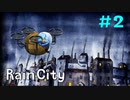 【Rain City】雨の日はキミを想う【実況】#2