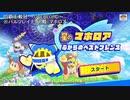 【星のカービィスターアライズ】VSバルフレイナイト戦BGM集【BGM】