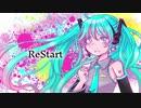 【オリジナル曲】ReStart feat.初音ミク