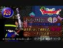 【SFC・ドラゴンクエスト3(Wii ドラクエ1・2・3版)】実況 #26 昔を思い出して頑張るぞ!~そして伝説へ……~【Part27】