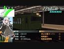 第30回《紲星あかり実況》電車でGO!FINAL