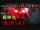 【Dead by Daylight】鬼、始動「殺し屋奉行#4」【お奉行】Part6