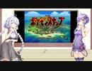 【ポケモンスナップ】ゆかりさんののんびりポケモン撮影会 part1【voiceroid実況】