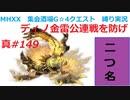 【MHXX縛り実況 真#149】ディノ金雷公連戦を防げVS金雷公ジンオウガ