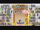 【実況】狙われ過ぎたテトリス99