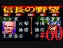 SFC版「信長の野望-武将風雲録」レトロフリークで天下統一【弟ひとり実況】#60