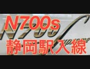 N700s静岡駅入線