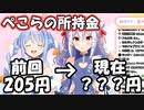 大人気となった兎田ぺこらちゃんの現在の所持金に犬山たまきも驚愕…