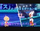 【ポケモン剣盾】「ス」から始まるランクバトル 24 【スカタンク】