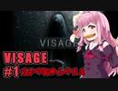 【VISAGE】呪いの家からの脱出 #1 VOICEROID実況