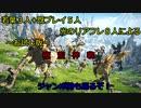 [FF14]#1 ラムウちゃまにお説教食らった8人の光のリアフレ達~お試し版[極ラムウ討滅戦]