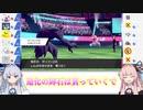 【ポケモン剣盾】あまのじゃく茜とぜったいれいど葵 #9