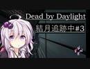 【Dead by Daylight】結月追跡中 #3【キラー:ナース】