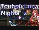 【東方二次創作 (メトロイドヴァニア) 】Touhou Luna Nights Part2 ~咲夜VS紅美鈴~【VOICEROID + ゆっくり実況】再投稿