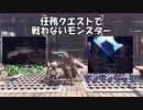 【MHW】モンハンの世界に行ってきます part11(番外編2)【実況プレイ】