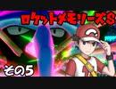 【ポケモン剣盾】ロケットメモリーズS その5