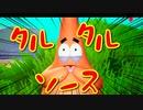 【SpongeBob】|難病の私がスポンジ・ボブで病気をぶっ飛ばす|タルタルソース|【Battle for Bikini Bottom】part4