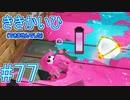 【実況】スプラトゥーンをチョコる part77 チェリーなボーイ編