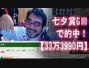 【よっさん】七夕賞GⅢで的中!【33万3990円】