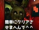 #2【ホラゲー】熾烈なタイマンバトルの始まり。【Five nights at Freddy's 3】