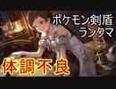 体調不良で最終回ポケモン剣盾ランクマッチ【ゆっくり実況】【part3】