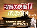 【提督の決断Ⅳ】新米提督あかりちゃんがまったり遊んでみるPart5