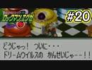 エグゼシリーズツアー ロックマンエグゼ1編 Part20