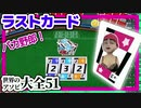 【世界のアソビ大全51】ラストカード VS びんじょうくん