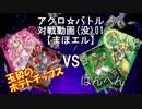 【アクロ☆バトル】まほエル 魔法決闘(没)01【対戦動画】