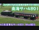 【迷列車×TpF2】客車を電車で引っ張れ!南海サハ4801 ~ 43系客車&サハ4801 Mod紹介