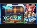 【XCOM2:WotC】MODベーストで行く宇宙戦争♯20【ゆっくり実況】