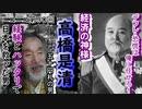 【コロナ不況】現代にも降臨してほしい男!金融恐慌を経験とハッタリで戦前日本を救った高橋是清!