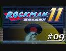 【第9話】イエローデビルが倒せない【ロックマン11~運命の歯車~】