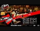 【プレイ動画】全力で楽しむペルソナ5ザ・ロイヤル Part27
