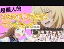 超個人的2020年春アニメランキング 1/2