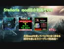 [Stellaris] 字幕プレイ動画Part2~NSCってどんなmod?大型有名modを解説~(ver2.7)