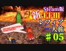 (ニコ動)Steam版FFⅢ新レフィア一人旅♯05