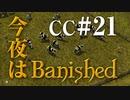 今夜はBanished CC#21 【Banished】