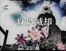 【和ロックボーカロイド】 身投滅却【オリジナル曲】/ VOCALOID - Shinto Mekkyaku(Original)