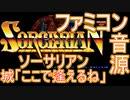 【ソーサリアン】城「ここで逢えるね」ファミコン音源アレンジ