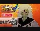 【ナルティメットストーム4】忍道を貫く者 part22