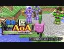 【週刊Minecraft】最強の匠は俺だAoA!異世界RPGの世界でカオス実況!#31【4人実況】