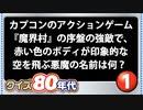 【クイズ80年代!】レトロゲーム・ファミコン初級編1【全10問】